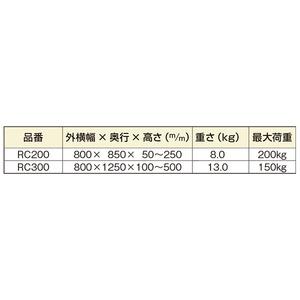 ミスギ 段差スロープ/アルミスロープ RC-300 縁無し型【出幅800mmX奥行1250mm高さ100~300mm 重さ13.0kg 耐荷重150kg】