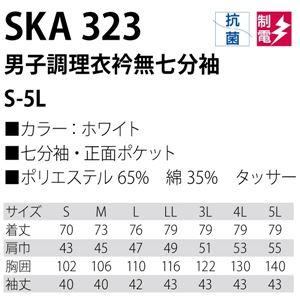 workfriend 調理用白衣男子衿無七分袖 SKA323 5Lサイズ