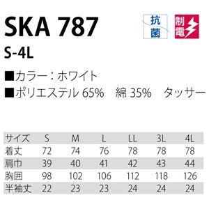 workfriend 調理用女子衿無横掛白衣半袖 SKA787 4Lサイズ