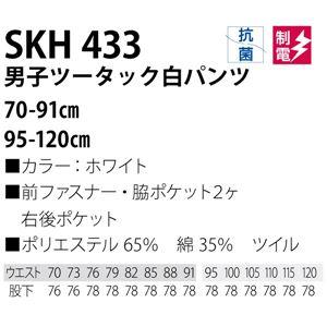 workfriend 男子ツータック白パンツ SKH433 ウエスト110cm