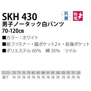workfriend 男子ノータック白パンツ SKH430 ウエスト76cm