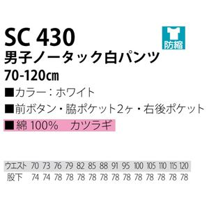 workfriend 男子ノータック綿白パンツ SC430 ウエスト100cm