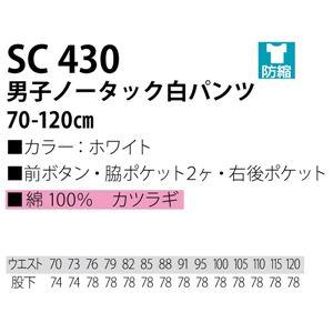 workfriend 男子ノータック綿白パンツ SC430 ウエスト120cm