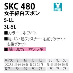 workfriend 女子綿白ズボン SKC480 5Lサイズ