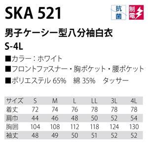 ケーシー型白衣/診察衣 SKA521 【男子用 八分袖/4Lサイズ】 抗菌 制電 メンズ フロントファスナー 胸ポケット・腰ポケット