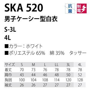 ケーシー型白衣/診察衣 【男子用 Sサイズ】 抗菌 制電 メンズ 背面タック 胸ポケット・腰ポケットSKA520