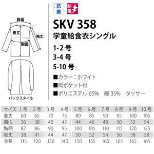 抗菌 学童給食着 【シングル 3号】 SKV358 綿 ポリエステル 袖口ゴム 両腰ポケット インパーティド・プリーツ付き
