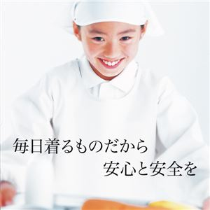 学童給食衣シングルクリーム 2号 SKVB358