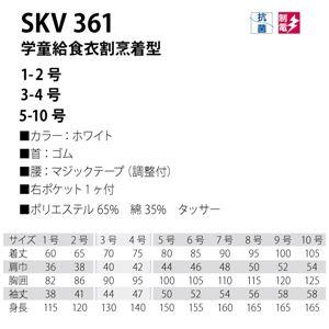 学童給食衣割烹着型 9号 SKV361