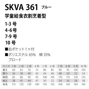 学童給食衣割烹着型ブルー 8号 SKVA361