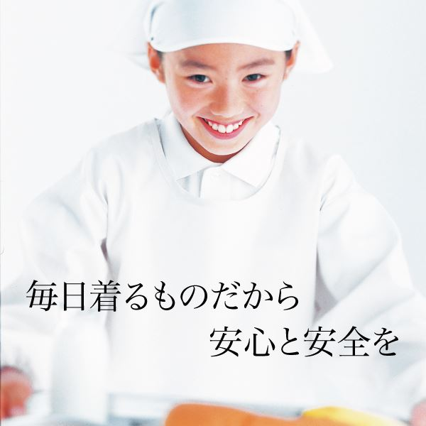 学童給食衣割烹着型クリーム 7号 SKVB361