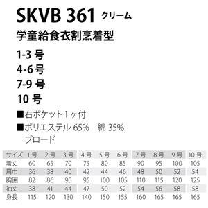 学童給食衣割烹着型クリーム 10号 SKVB361