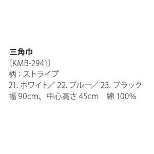 ストライプ三角巾 ホワイト KMB2941-21