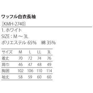 ワッフル白衣長袖 ホワイト KMH2740-1 LLサイズ