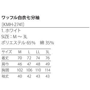 ワッフル白衣七分袖 ホワイト KMH2741-1 LLサイズ