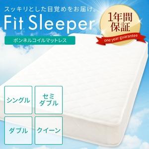 マットレス ダブル D ボンネルコイル 『フィットスリーパー 〜理想的な寝姿勢をサポート〜』 ホワイト 白 【1年保証】