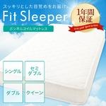 マットレス ダブル D ボンネルコイル 『 フィットスリーパー -理想的な寝姿勢をサポート-』 ホワイト 白 【1年保証】