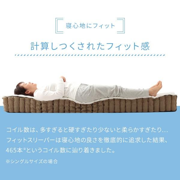 計算しつくされたフィット感!ポケットコイルマットレス シングル S 『 フィットスリーパー -理想的な寝姿勢をサポート-』 ホワイト 白 【1年保証】