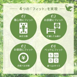 ポケットコイルマットレス ダブル D 『 フィットスリーパー -理想的な寝姿勢をサポート-』 ホワイト 白 【1年保証】
