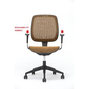 【本体別売り】 オフィスチェア/デスクチェア専...の関連商品1