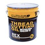 REX工業 183012 100SW-R-16L ねじ切りオイル ステン用