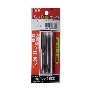 イシハシ精工ハンド組タップ(パック)1/4W20(3本入)