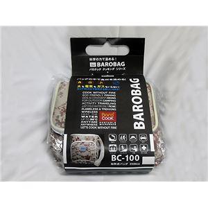 バロクック(BAROCOOK) 加熱式バッグ 2.5L 【国内正規代理店品】
