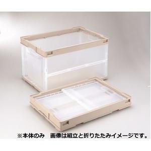 折りたたみコンテナ/オリコン 【51L/ベージュ透明】 CB-S51NRL 岐阜プラスチック工業