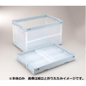 折りたたみコンテナ/オリコン 【51L/ライトブルー透明】 CB-S51NRL 岐阜プラスチック工業