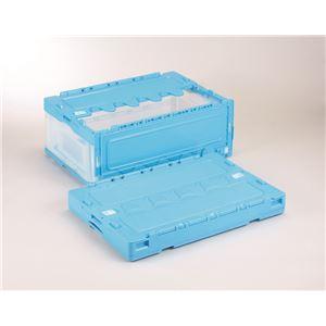 フタ付き折りたたみコンテナ/オリコン 【55L/ブルー透明】 CF-S56NR 岐阜プラスチック工業