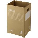 ダンボールゴミ箱 70L (2枚入り)