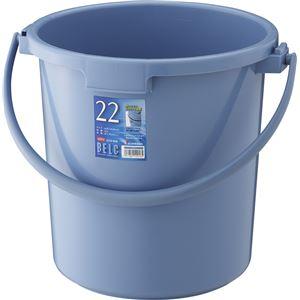 【16セット】 ポリバケツ/清掃用品 【22SB 本体】 ブルー 丸型 『ベルク』 〔家庭用品 掃除用品 業務用〕