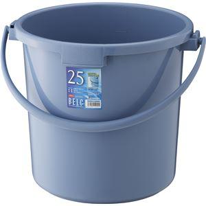 【20セット】 ポリバケツ/清掃用品 【25SB 本体】 ブルー 丸型 『ベルク』 〔家庭用品 掃除用品 業務用〕