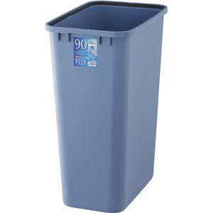 【6セット】ダストボックス/ゴミ箱【90S本体】ブルー角型『ベルク』〔家庭用品掃除用品業務用〕