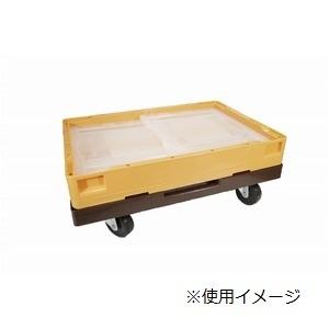【数量限定】 折りたたみコンテナー専用台車 【RSキャリー53・37 ブラウン】 岐阜プラスチック工業