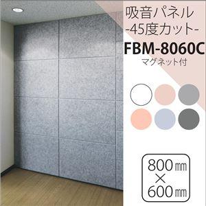 吸音パネル/防音フェルトボード 【80×60c...の関連商品2