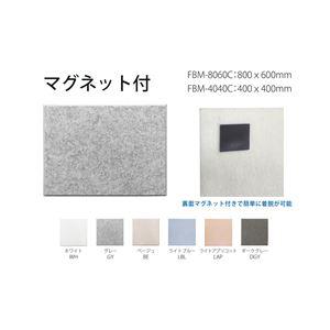 吸音パネル/防音フェルトボード 【80×60c...の紹介画像4