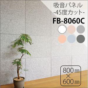 吸音パネル/防音フェルトボード 【80×60cm 同色12枚組/ホワイト】 45度カット 簡単取り付け - 拡大画像