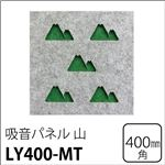 3Dレイヤー吸音パネル/防音フェルトボード 【山/40×40cm 16枚組 グリーン】 簡単取り付け