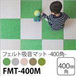床用 防音フェルトボード スタンダード吸音パネル400角(滑止め加工付き) 40×40cm 30枚組 ブロンズ