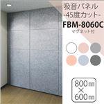 防音フェルトボード  吸音パネル45C (80×60cm)   45度カット/マグネット付 ホワイト【単品】