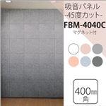 【単品】 吸音パネル/防音フェルトボード 【40×40cm/ライトブルー】 マグネット付き 45度カット