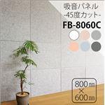 【単品】 吸音パネル/防音フェルトボード 【80×60cm/グレー】 45度カット 簡単取り付け の画像