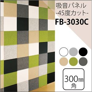 吸音パネル/防音フェルトボード 【30×30c...の関連商品3
