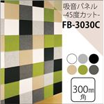 防音フェルトボード  吸音パネル45C (30×30cm) 同色2枚組 抹茶グリーン