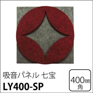【単品】 3Dレイヤー吸音パネル/防音フェルトボード 【七宝/40×40cm レッド】 簡単取り付け