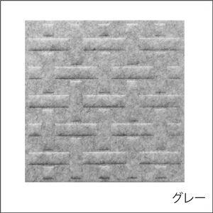 防音フェルトボード 3Dエンボス吸音パネル(棒型) 40×40cm グレー【単品】