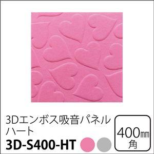 防音フェルトボード 3Dエンボス吸音パネル(ハート型) 40×40cm ピンク【単品】