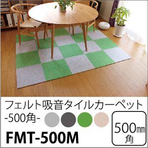 床用 防音フェルトボード スタンダード吸音パネル500角(滑止め加工付き) 50×50cm ダークグレー【単品】
