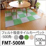 床用 防音フェルトボード スタンダード吸音パネル500角(滑止め加工付き) 50×50cm グリーン【単品】